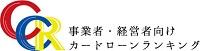 事業者・経営者向けカードローン情報サイト